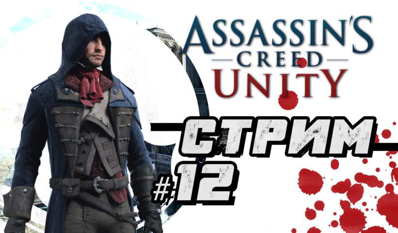 Assassins Creed Unity - Загадки Нострадамуса (Часть 12)