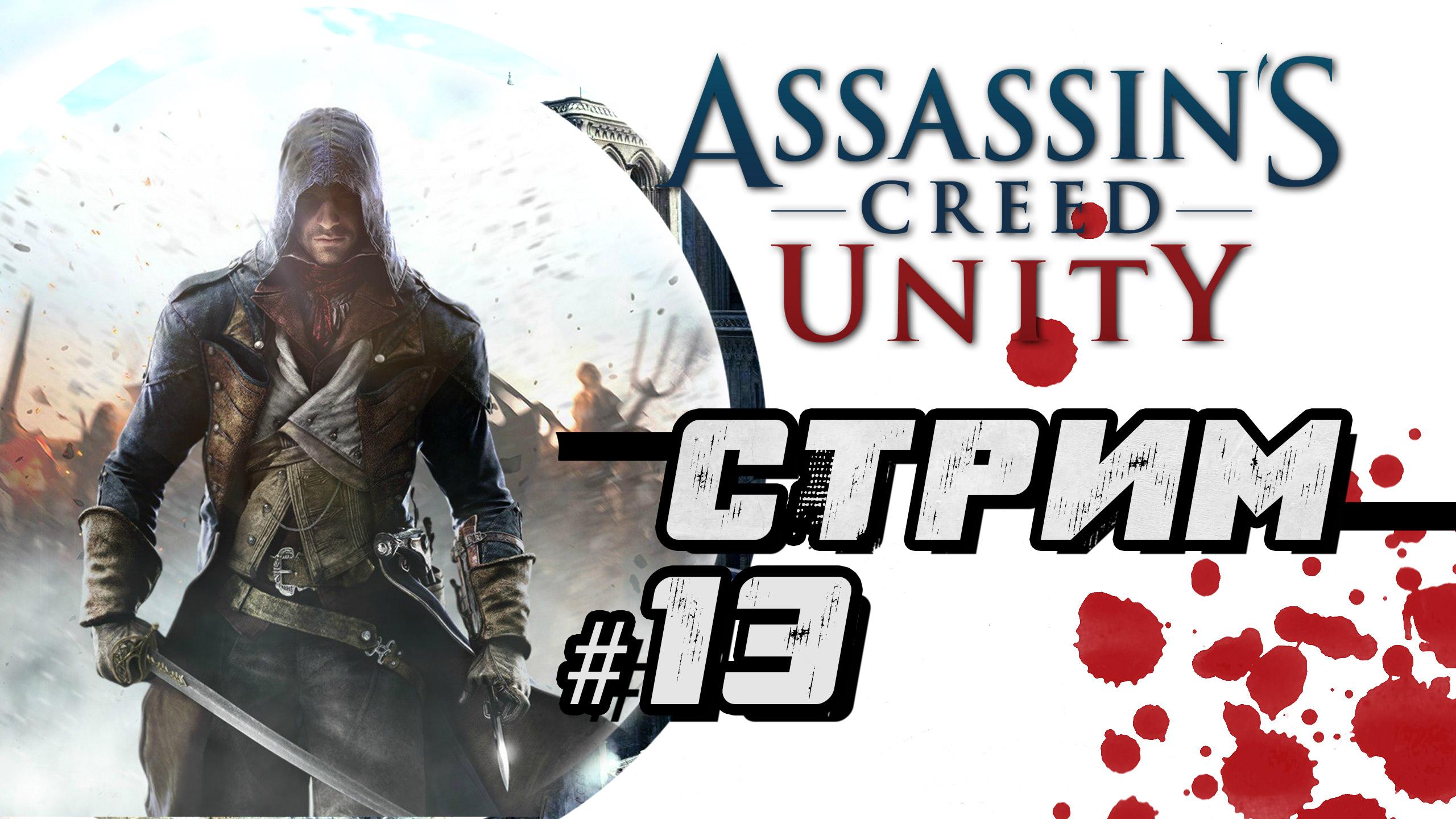 Assassins Creed Unity. Воскрешая мертвых (часть 13)