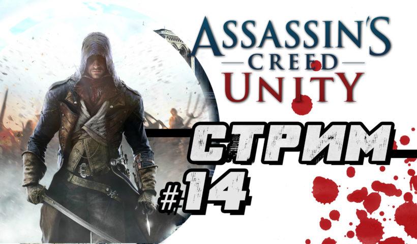Assassins Creed Unity. Убейте Ла-Туша (часть 14)