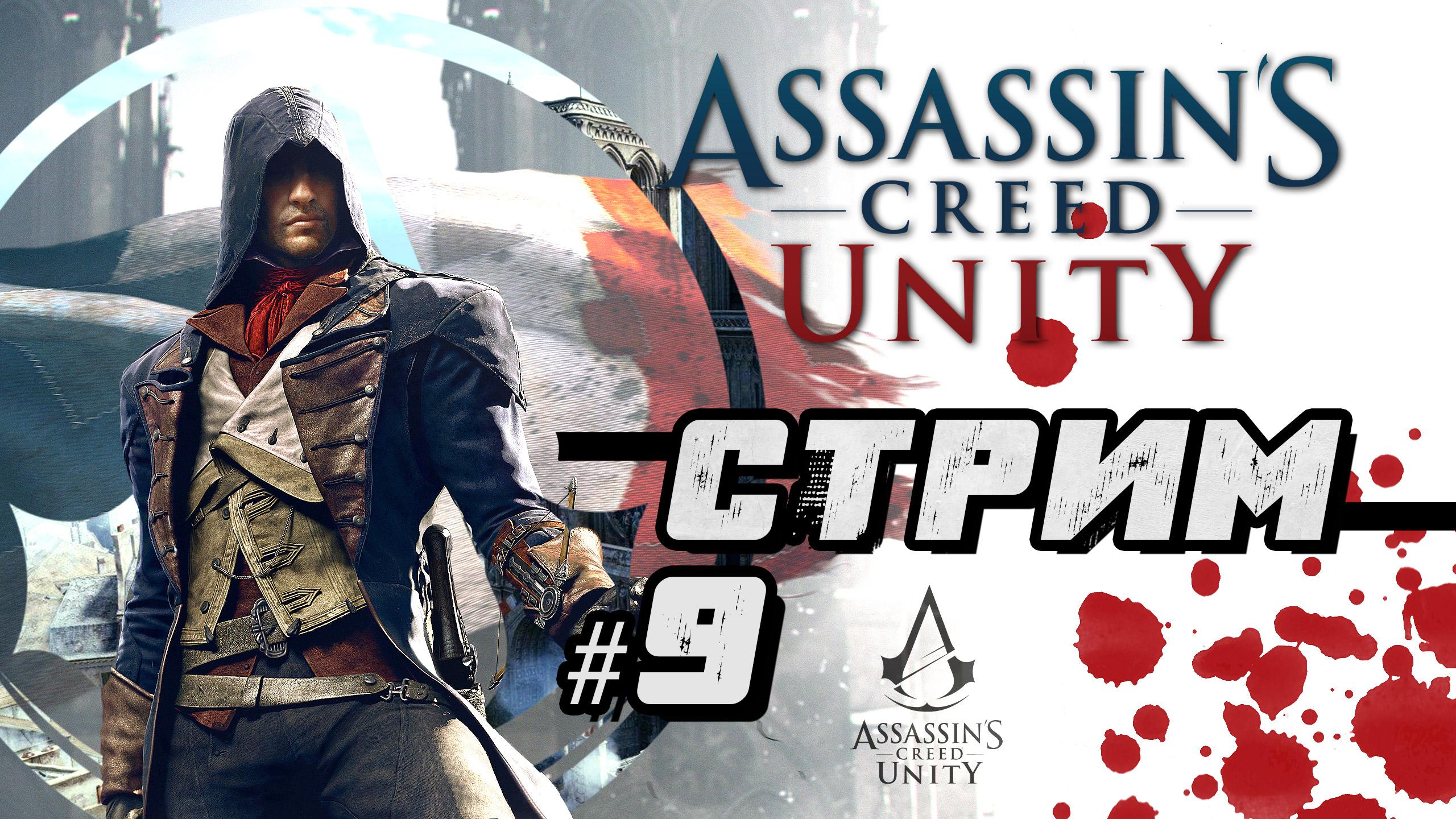 Assassins Creed Unity. Королевская переписка (Live, no comments #9)