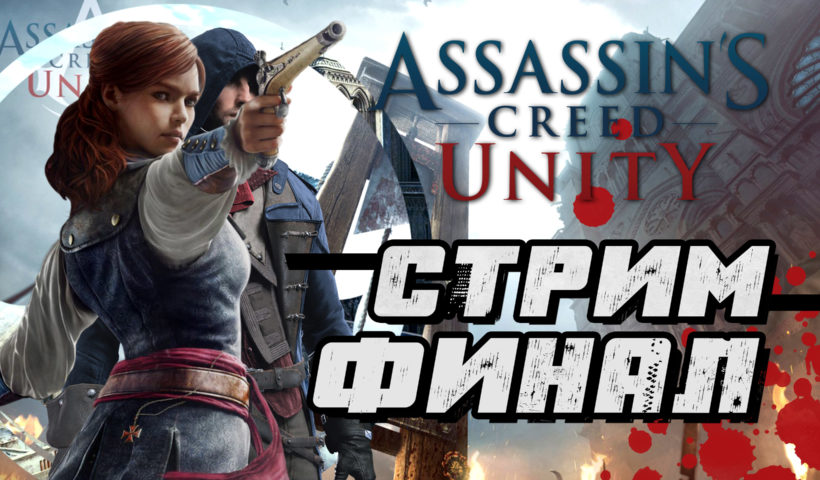 Assassins Creed Unity. Конец истории Арно (финал)