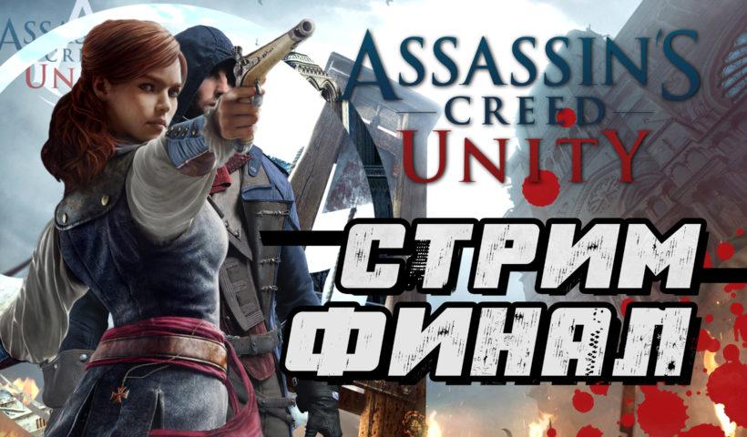 Assassins Creed Unity. Конец истории Арно (финал)