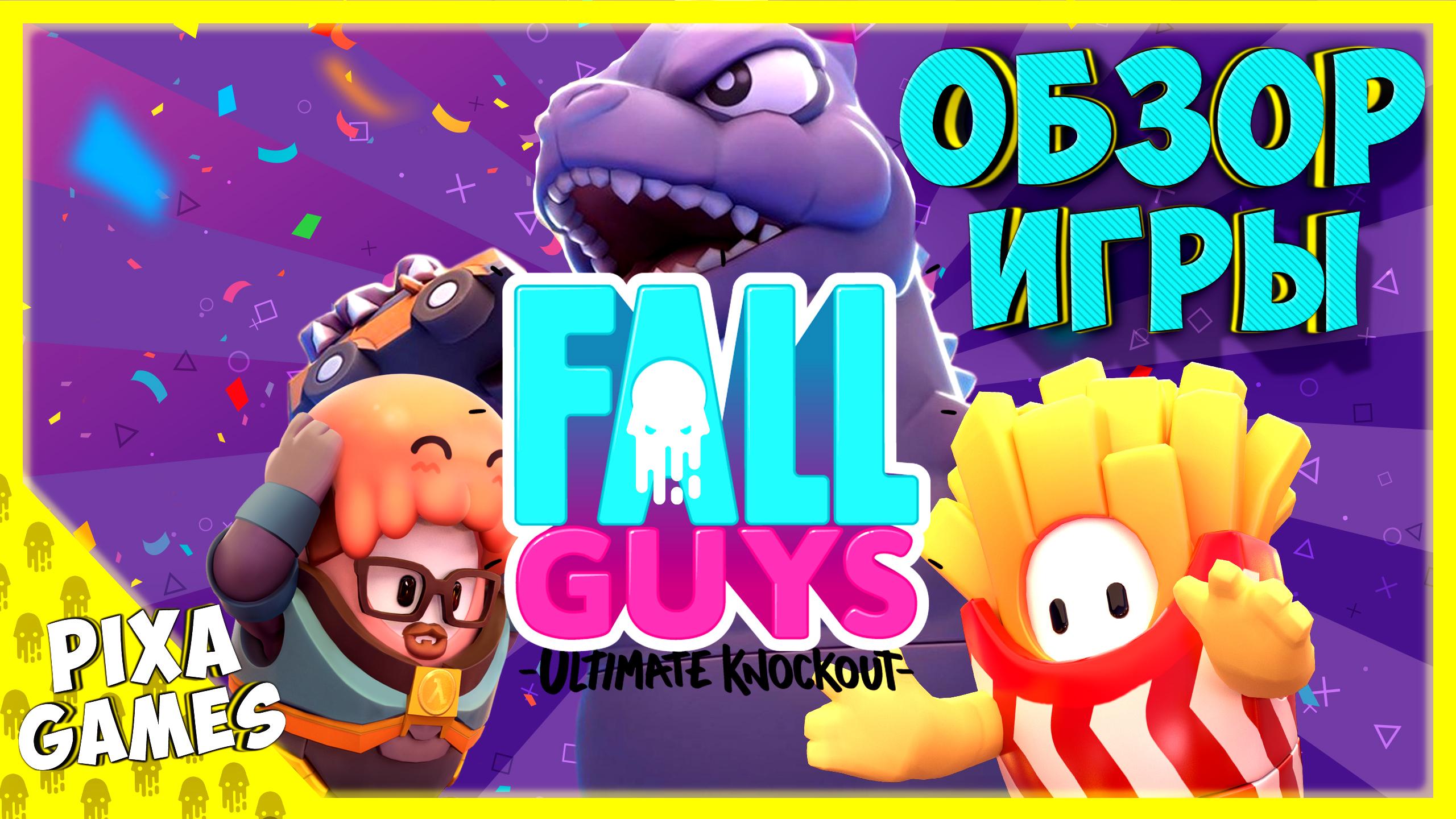 Cтоит ли играть и какой режим выбрать в Fall Gues?