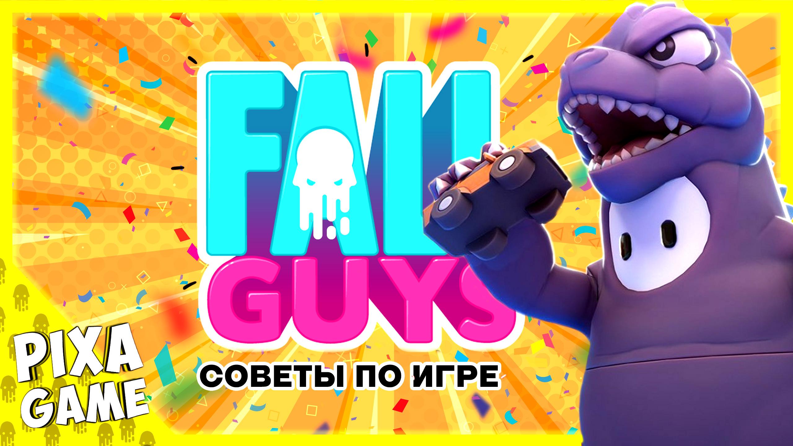 Лучший гайд по игре fall guys - все фишки для новичков