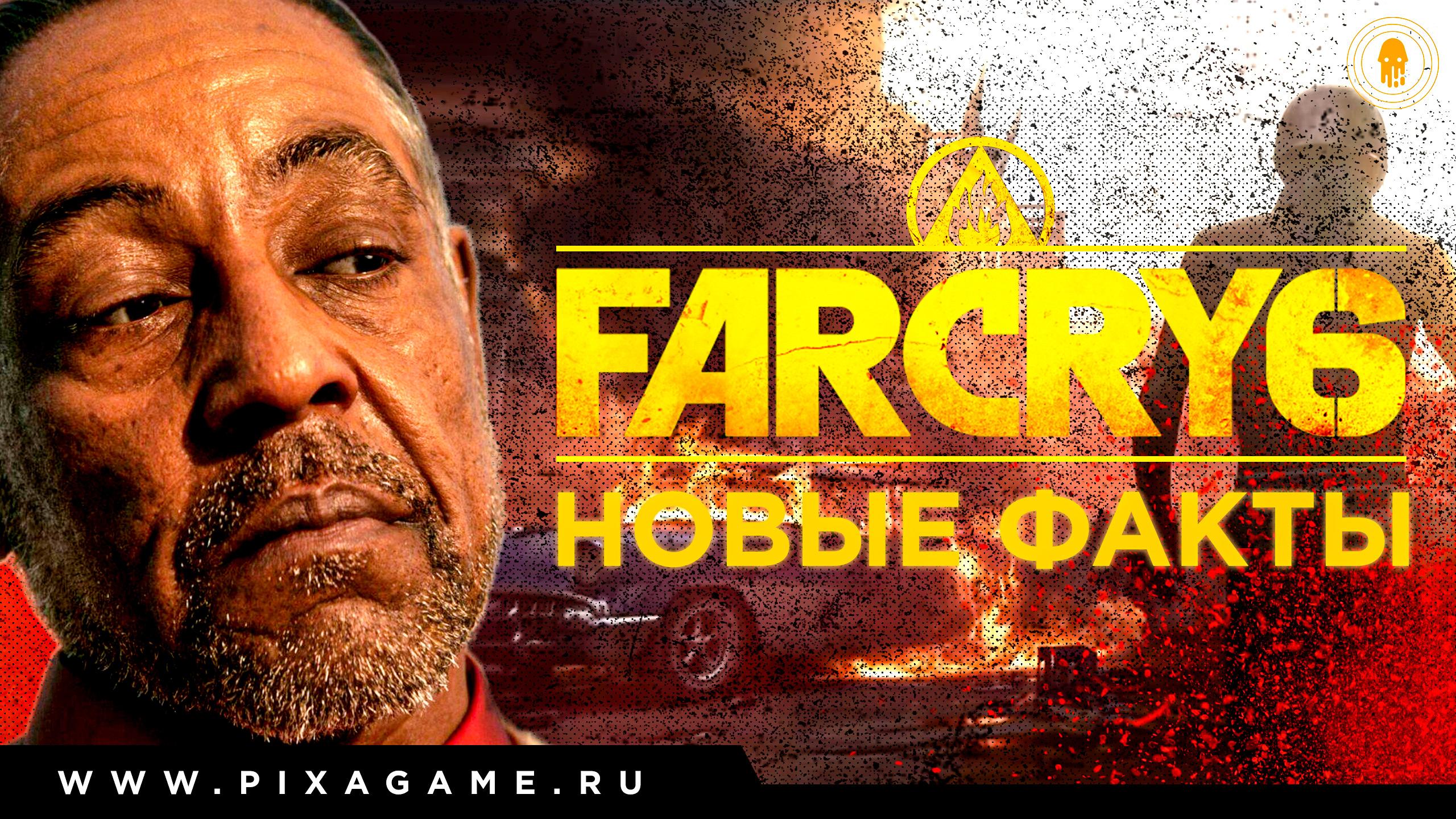 Far Cry 6 - эксклюзивные подробности о дате выхода и сюжете игры