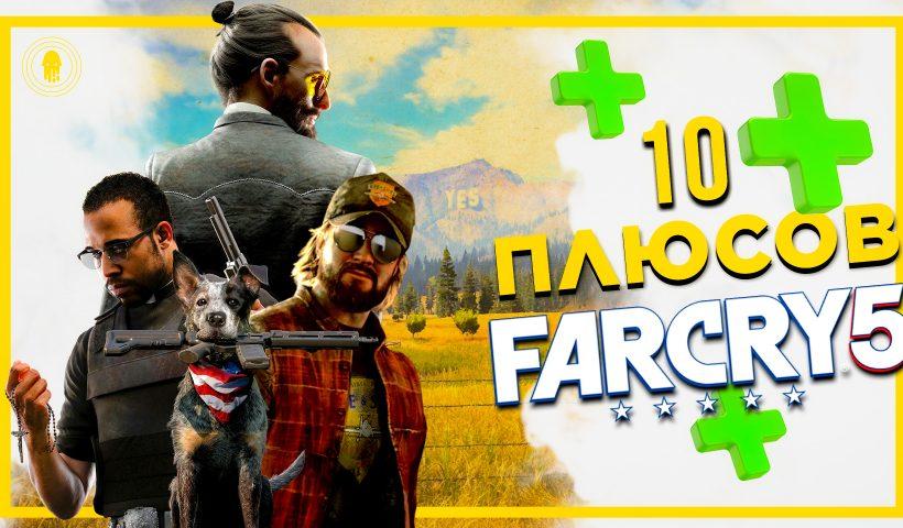 10 плюсов в игре Far Cry 5