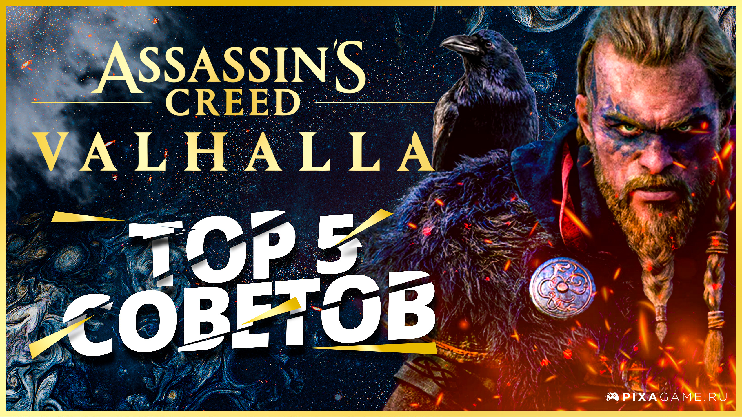 Советы Assassin's Creed Valhalla. 5 способов стать королем мира
