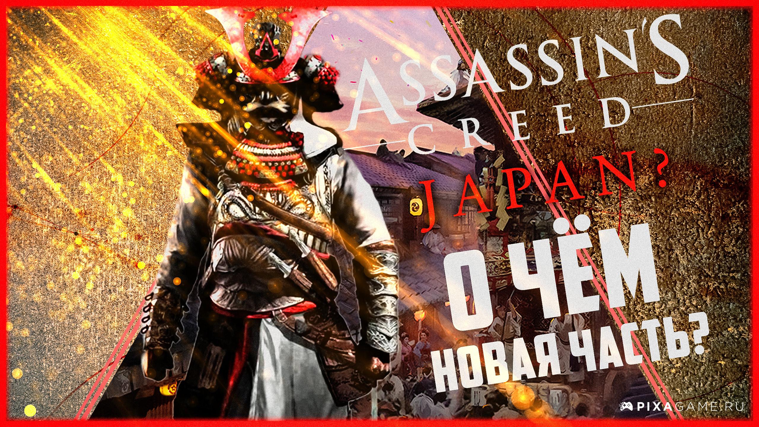 О чем будет новый Assassin's Creed? - узнай первые подробности