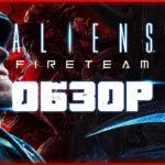 Aliens Fireteam Elite. Обзор самой лучшей игры про чужих!