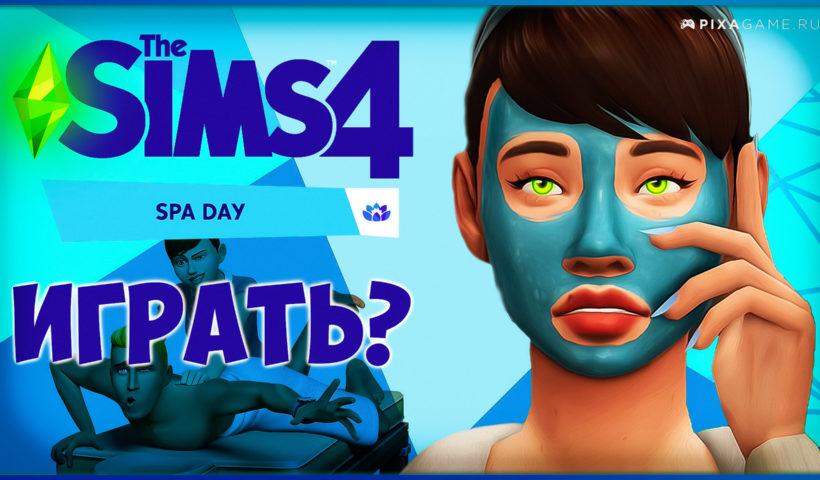 Симс 4 spa day - важные детали о новом дополнении